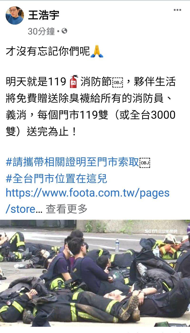 桃園市議員王浩宇深夜在臉書po文,要送消防員除臭襪。圖/擷取自王浩宇臉書