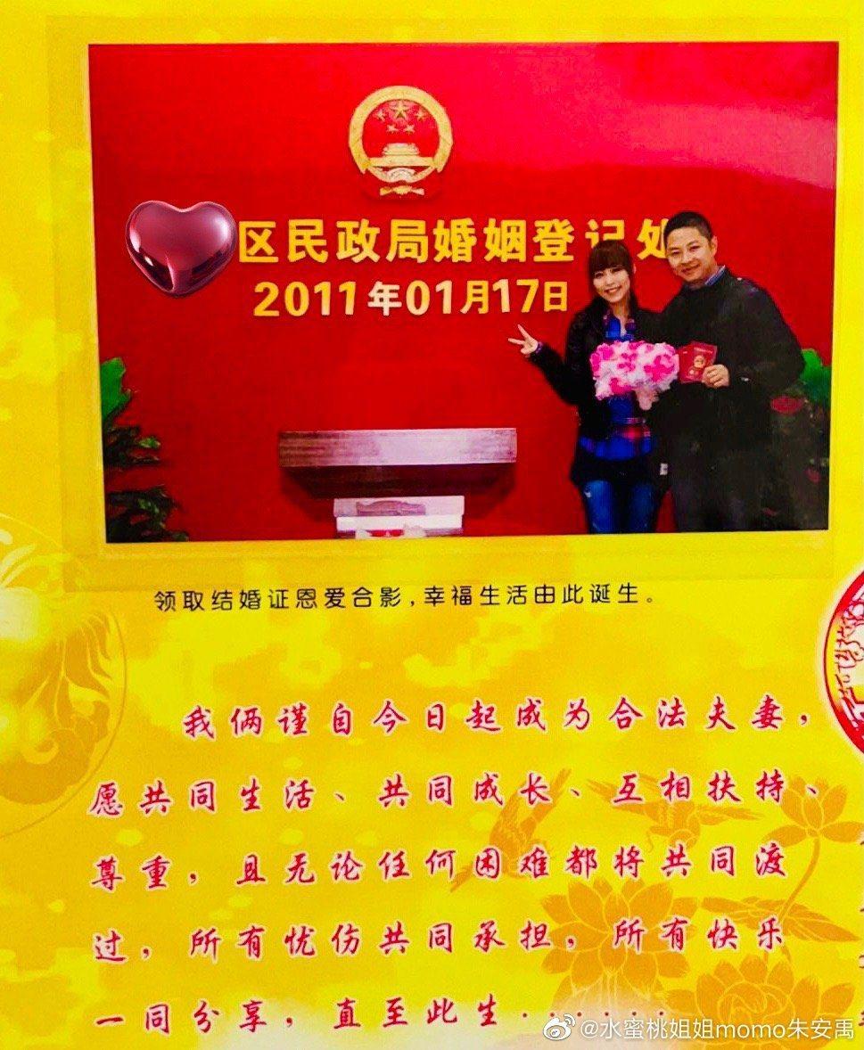 小蜜桃姐姐透露,其實1月17日是她們結婚的登記日。圖/擷自微博