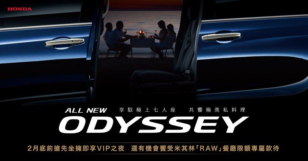 二度小改款HONDA ODYSSEY即日起開放預售。 圖/Honda Taiwa...