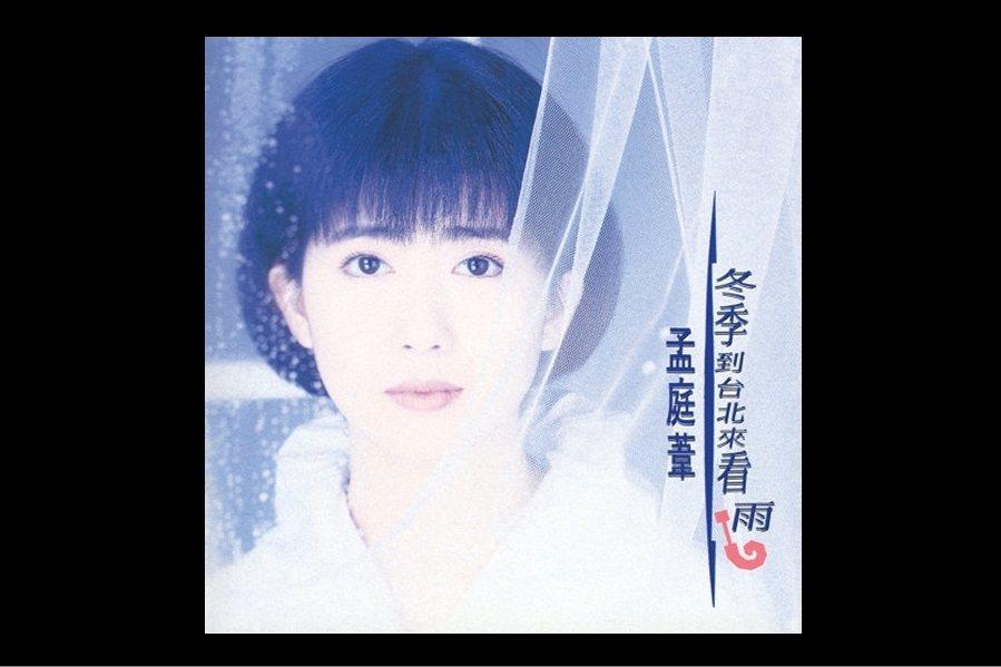 靳鐵章創作的〈冬季到台北來看雨〉,由孟庭葦灌唱出版後震盪了歌壇。 圖/維基共享