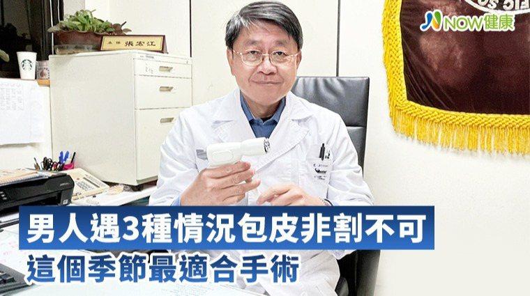 ▲台大醫院泌尿部主任張宏江表示,若包皮過長或包莖,的確容易使得龜頭不易清潔,進而...