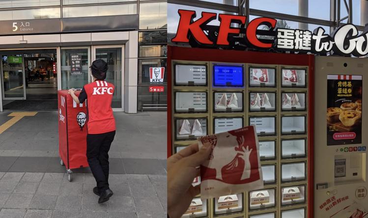第一台肯德基「蛋撻販賣機」進駐桃園高鐵站。 圖/Kfc肯德基-桃園高鐵餐廳臉書粉...