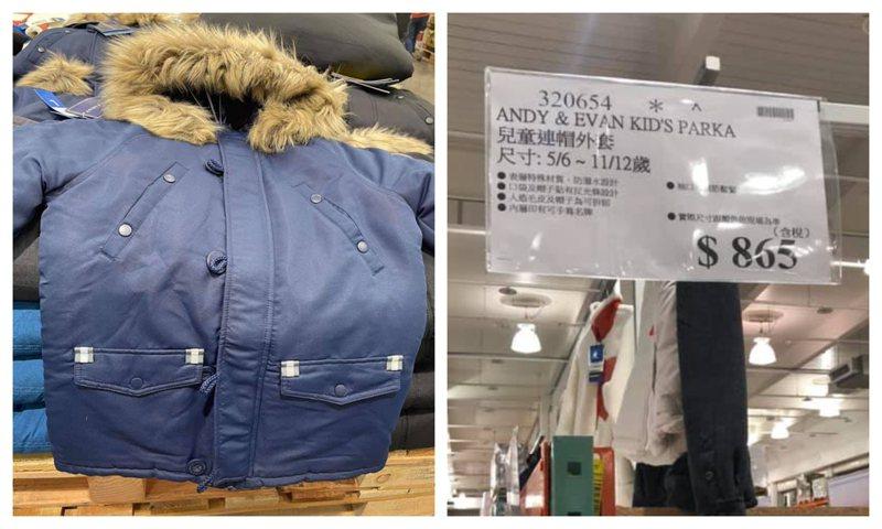 一位媽媽推薦一款兒童保暖外套,官網標價2,774元,但好市多卻以865元、等於3.2折的優惠價格出售。圖擷自Costco好市多 商品經驗老實說