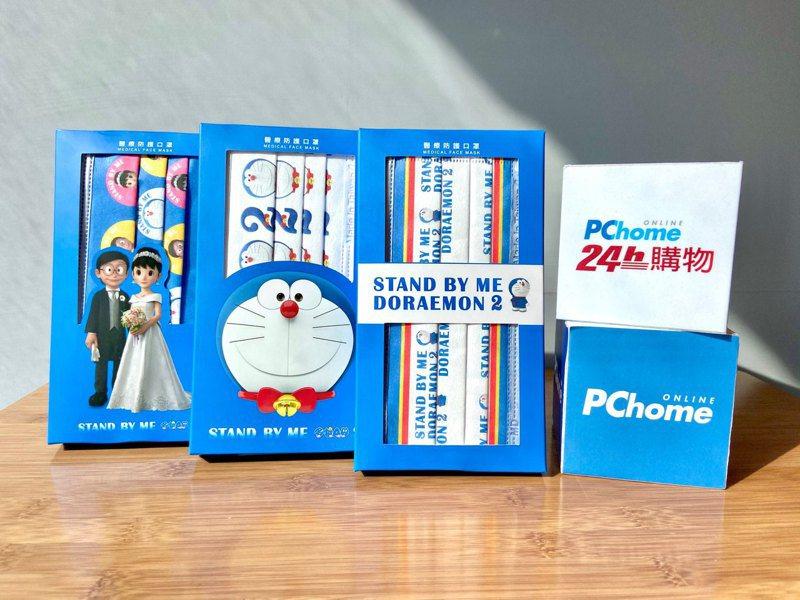 PChome 24h購物將於1月21日上午9點開放限量預購3款華淨醫材《STAND BY ME哆啦A夢2》聯名醫療口罩。圖/PChome 24h購物提供