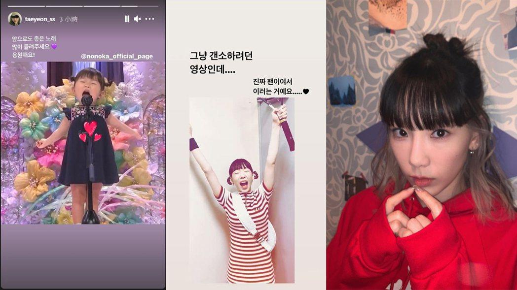 太妍在IG限動分享模仿乃乃佳的影片。圖/擷自IG限動