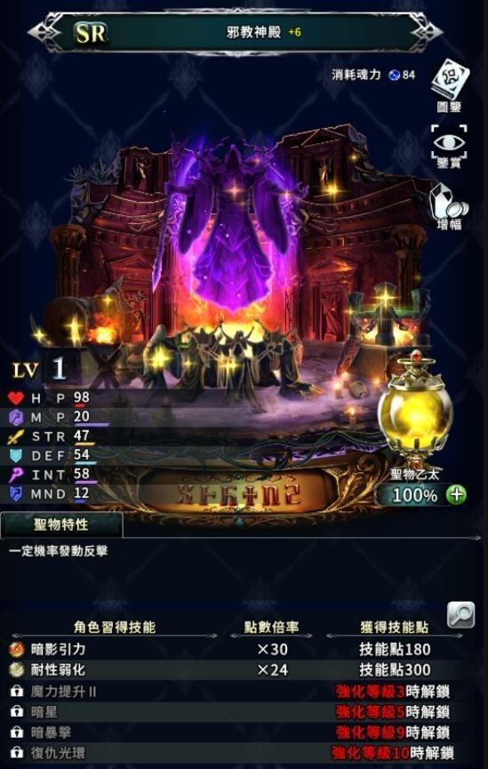 魔力提升II(3)、復仇光環(10)