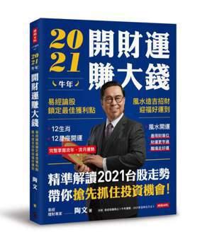本文節錄:【2021牛年開財運賺大錢】一書,作者陶文、時報出版,未經同意禁止轉載...