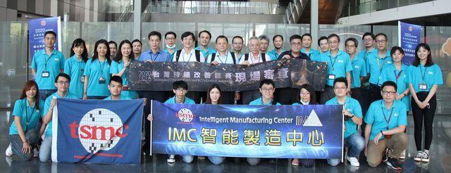 台積電IMC智能圈,採機台軟體智慧管理,榮獲台灣持續改善競賽至善組專案改善類金塔...
