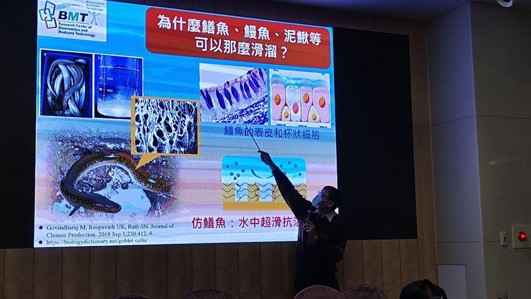 鍾宜璋教授說明產品開發是從蝸牛、鱔魚該兩生物獲得靈感。 楊鎮州/攝影