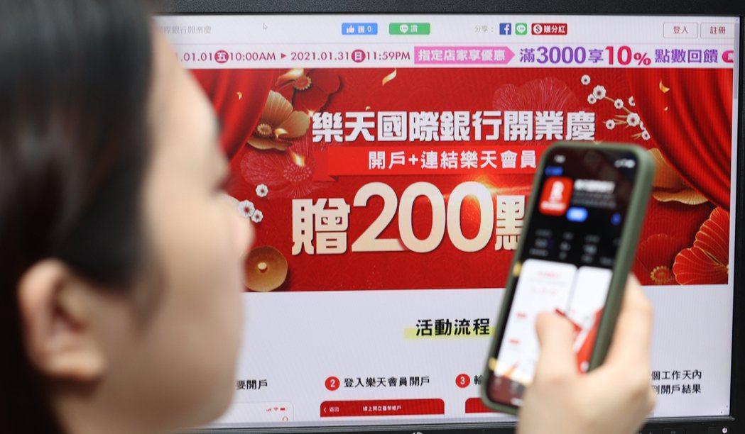 台灣首家純網銀正式開張,樂天國際銀行19日宣布正式對外開業,以「快樂會員制度」和...