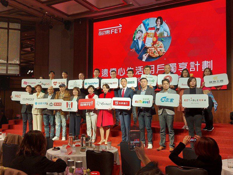 遠傳電信推出「遠傳心生活」服務,遠傳電信總經理井琪(前排右6)與合作企業代表合照。(記者黃有容/攝)