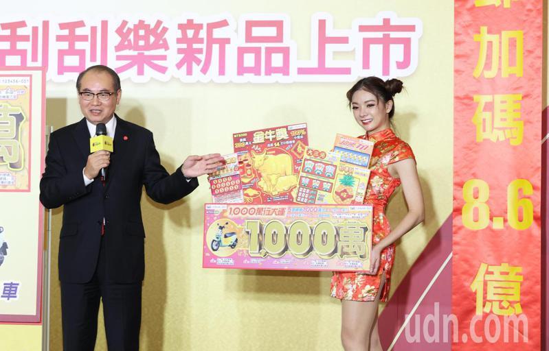 台彩總經理蔡國基(左)今天宣布台彩春節加碼8.6億近4年新高,同時刮刮樂千萬獎項也結合時尚電動機車商品獎等新品。記者潘俊宏/攝影