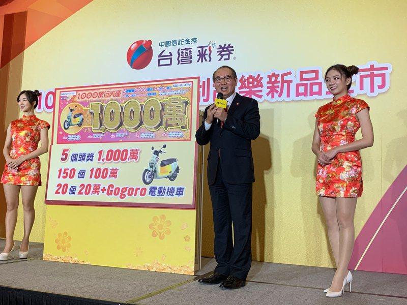 台灣彩券宣布今年春節加碼內容,加碼總獎金新台幣8.6億元創近四年新高。記者仝澤蓉/攝影