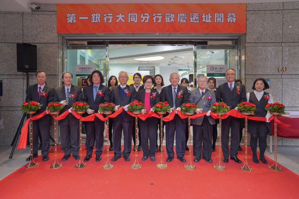 第一銀行大同分行喬遷開幕,第一銀行董事長邱月琴(中)主持開幕剪綵儀式。一銀/提供