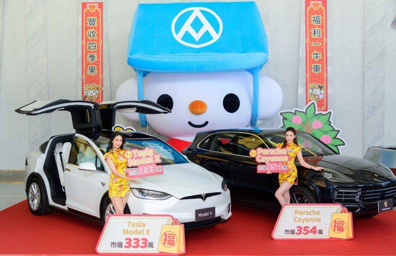 全聯福袋頭獎首次祭出雙頭獎,不論是市值354萬元的「Porsche Cayenne」,還是市值333萬元「Tesla Model X」,都有機會獲得。圖/全聯提供
