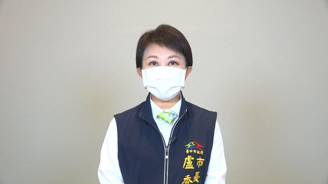 本土再增4確定病例,台中市長盧秀燕下午宣布,取消中台灣燈會。圖/台中市政府提供