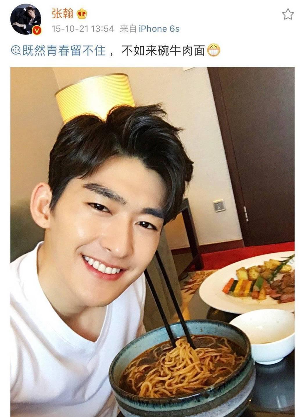 網友笑言張翰如今能放心吃牛肉麵。圖/摘自微博