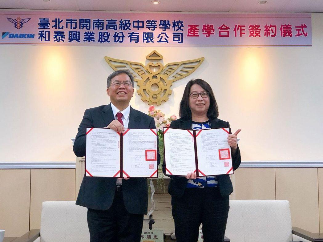 和泰大金空調總經理林鴻志(左)與開南高中校長邢文斐(右)簽訂策略聯盟產學合作, ...