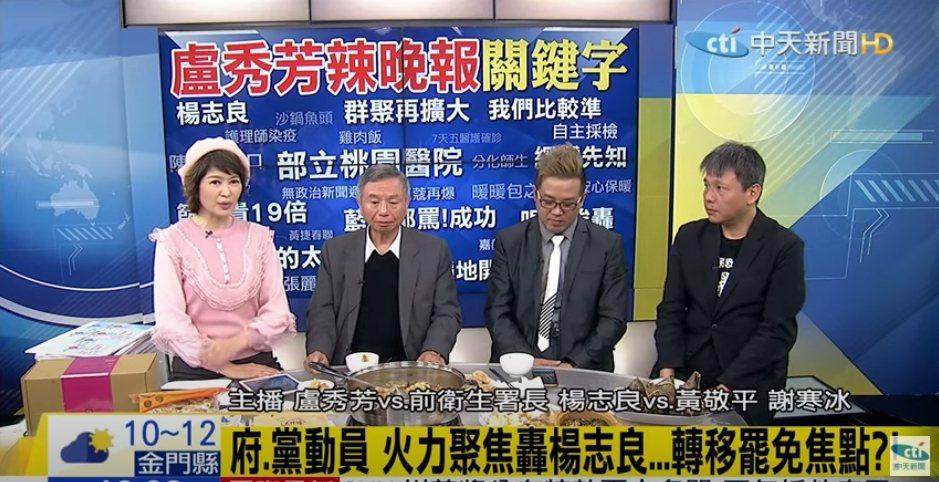盧秀芳(左起)邀楊志良、黃敬平和謝寒冰等人上節目。圖/中天提供