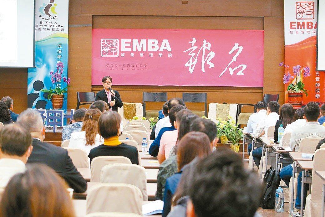 逢甲大學EMBA執行長何晉瑋在招生說明會中,介紹該班特色及課程規劃。蔣佳...