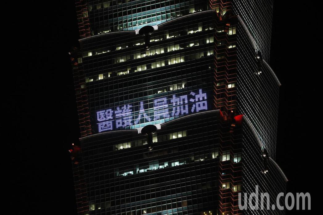 台北101今天晚上在大樓外牆點燈,打上「醫護人員加油」等字樣,為防疫英雄加油打氣...