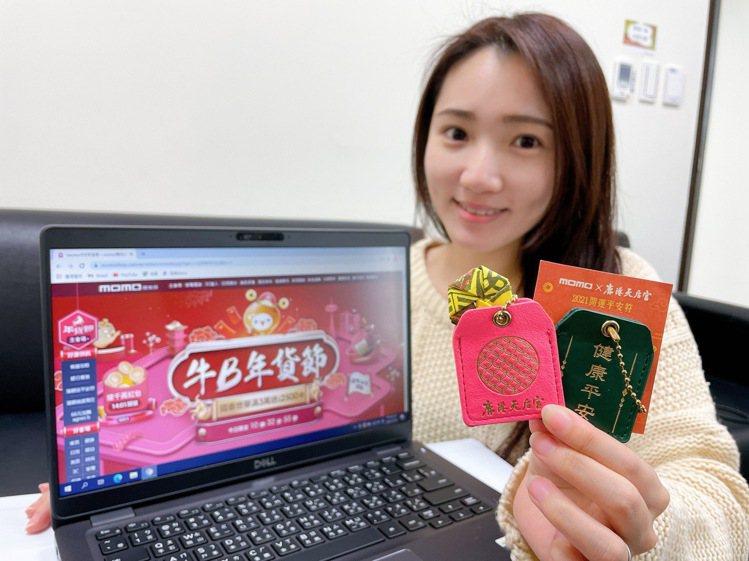 momo購物網「牛B年貨節」與鹿港天后宮攜手推出兩款獨家聯名平安符。圖/momo...