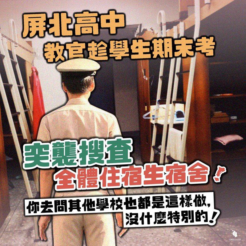 台灣青年民主協會今晚在臉書表示,多位國立屏北高中學生反映,昨日學校教官、學務主任等人以「內務檢查」名義,趁著所有住宿學生在期末考時,進入男女生宿舍進行全面搜查。圖/取自台灣青年民主協會臉書