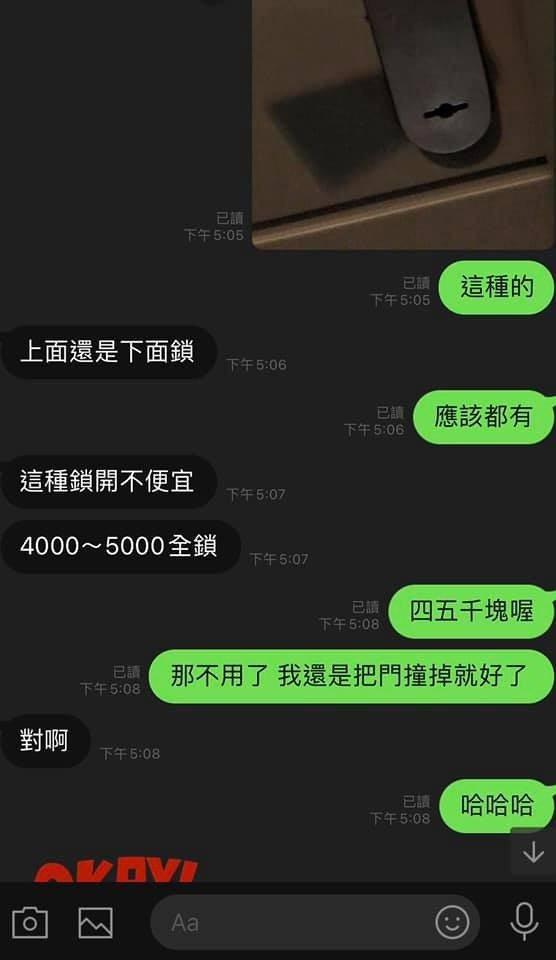 一名網友忘記帶鑰匙,他用通訊軟體詢問鎖匠開鎖的價錢,一問之下才知道開鎖竟要4000~5000元,讓他相當無奈。圖/爆廢公社公開版