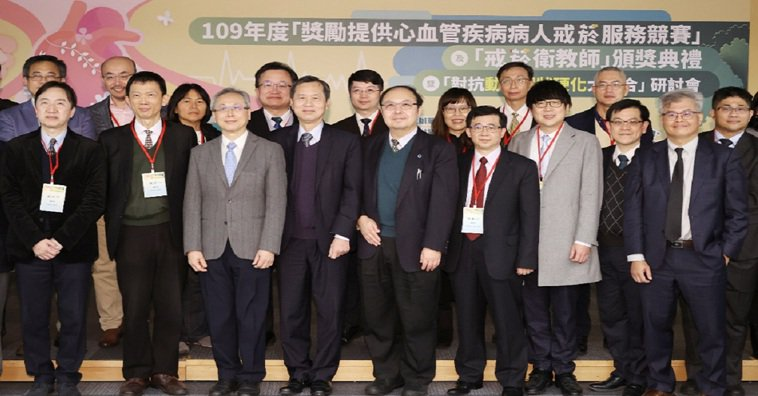 中華民國血脂及動脈硬化學會舉行「獎勵提供心血管疾病病人戒菸服務競賽」,跨科別醫師...