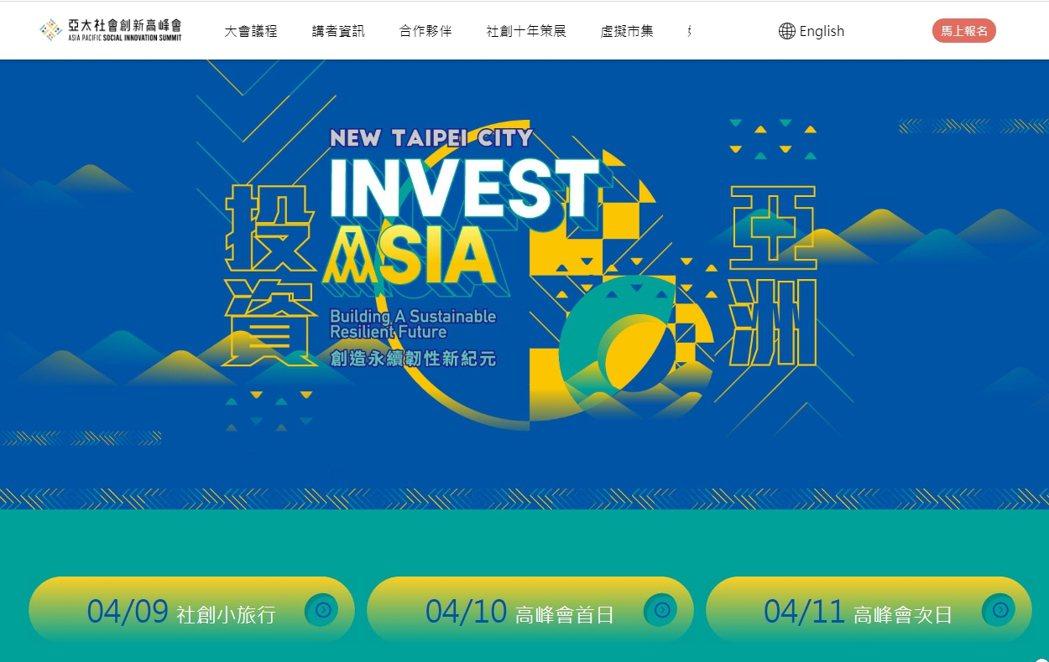第四屆亞太社會創新高峰會「投資亞洲:創造永續韌性新紀元」官網畫面。 圖/截自活動...