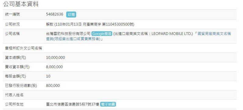 在台灣網際網路市場佔有一席之地的「台灣雪豹科技」已在日前正式解散。圖擷自經濟部商業司商工登記公示資料