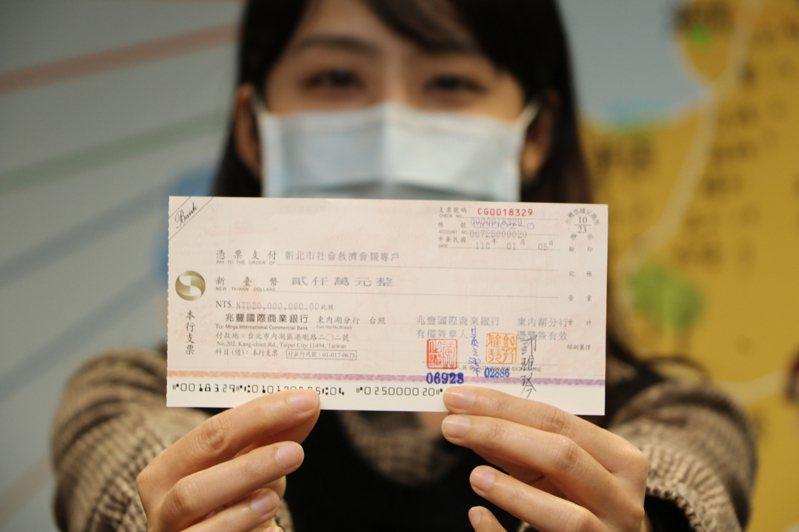 新北「無名氏」11年捐款,迄今已達到2.1億元。圖/新北社會局提供