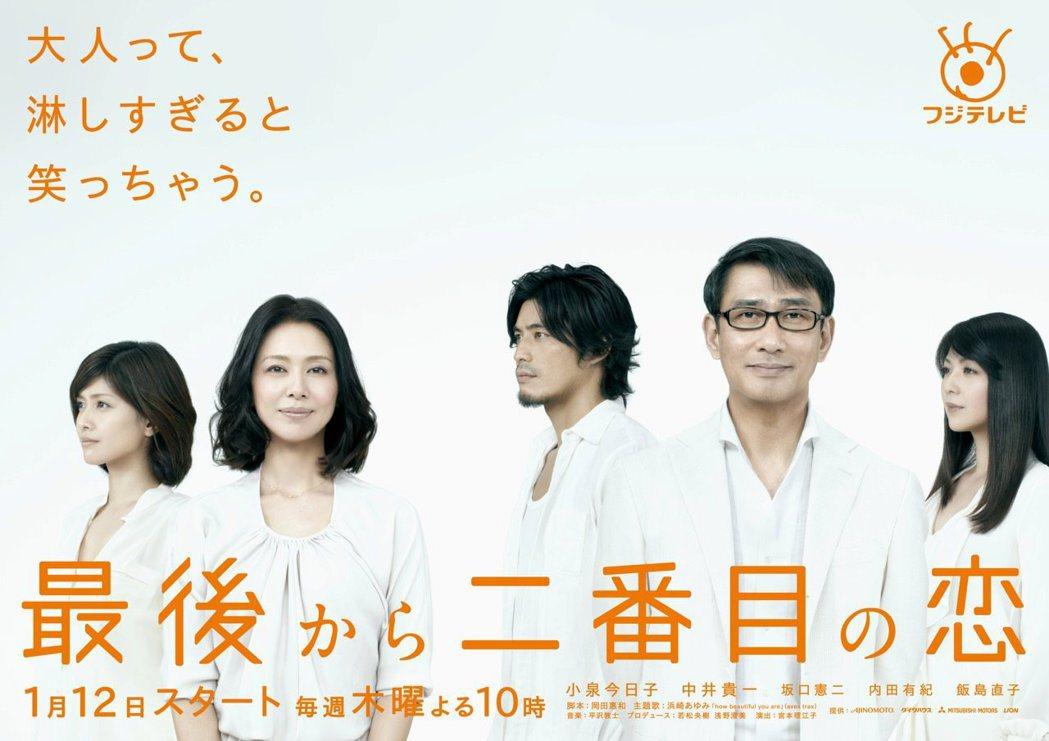小泉今日子(左二)演出《倒數第二次戀愛》。圖/擷自臉書