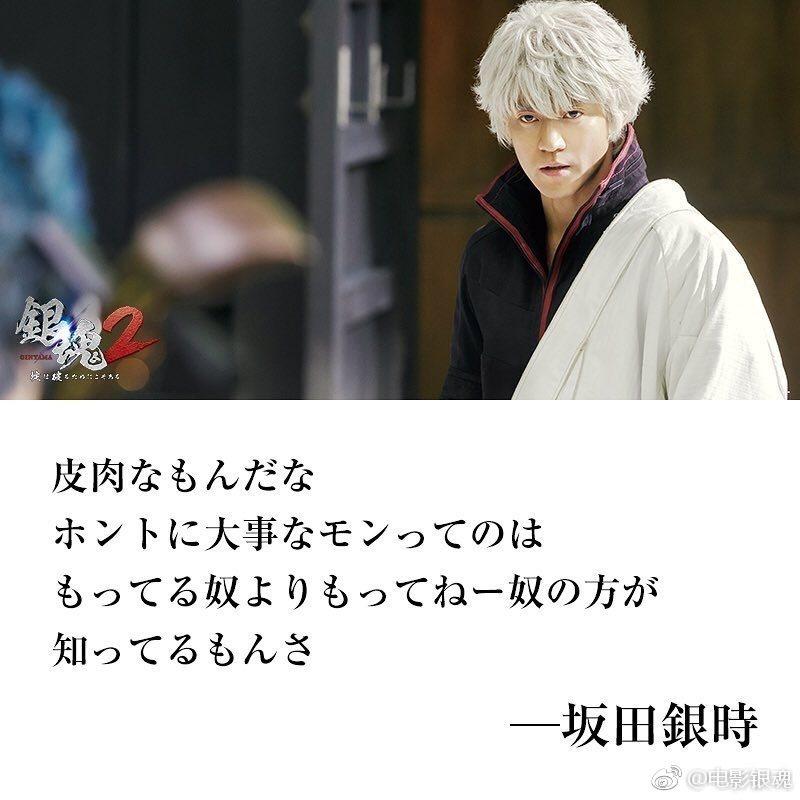 小栗旬在《銀魂》真人版中完美還原了坂田銀時。圖/擷自微博
