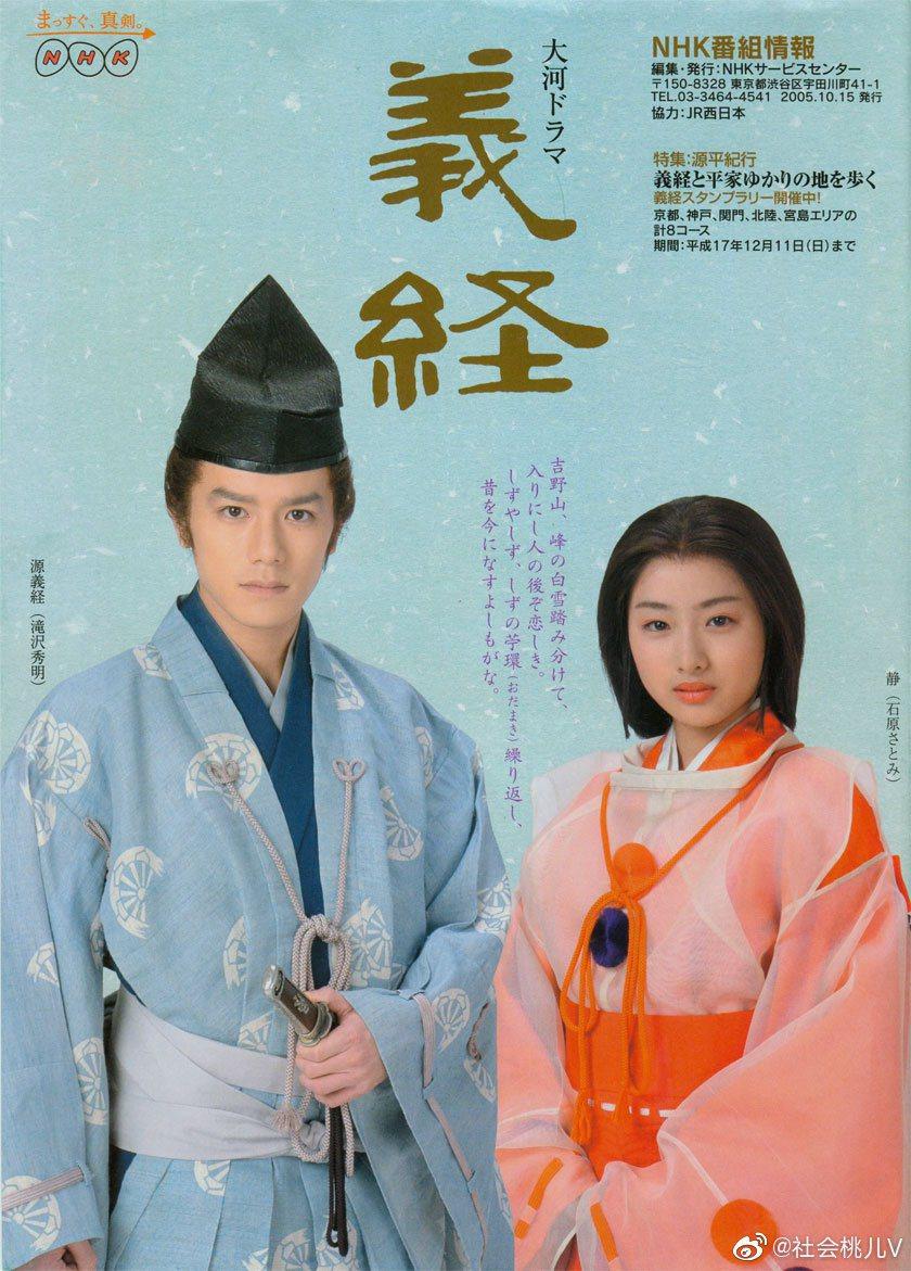 瀧澤秀明23歲時主演NHK大河劇《義經》聲勢攀上高峰。圖/擷自微博