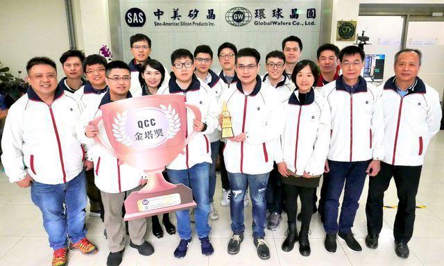 環球晶圓同心鍛晶圈,提升6吋砷產能,榮獲台灣持續改善競賽自強組自主改善類金塔獎。...