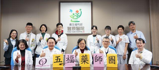 衛生福利部豐原醫院五福藥師圈,醫藥護聯手創佳績,榮獲台灣持續改善競賽自強組自主改...