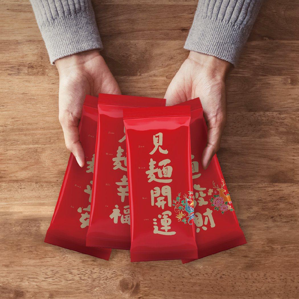 三風製麵推出「見麵。真好麵線禮盒」,帶有平安、幸福、發財、開運,4種祝賀之意。 ...