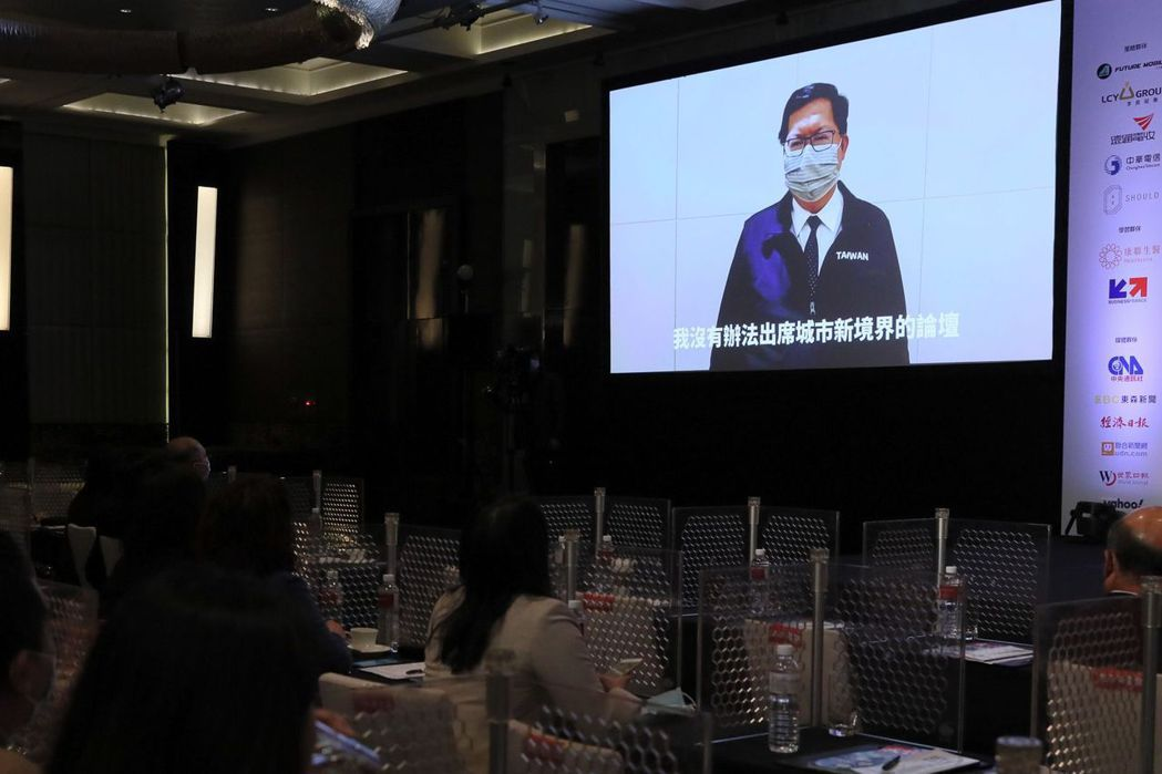 桃園市長鄭文燦以視訊方式參與2021天下經濟論壇,並發表打造永續未來城市專題演講...