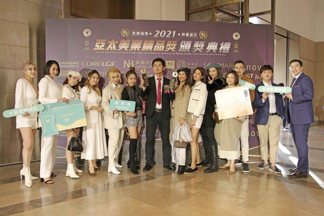 婕樂纖行動加盟商到場共襄盛舉「2021亞太美業精品獎」頒獎典禮。婕樂纖/提供