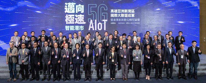 高雄亞灣5G AIOT國際大聯盟成軍。(圖片提供/高雄市政府經濟發展局)