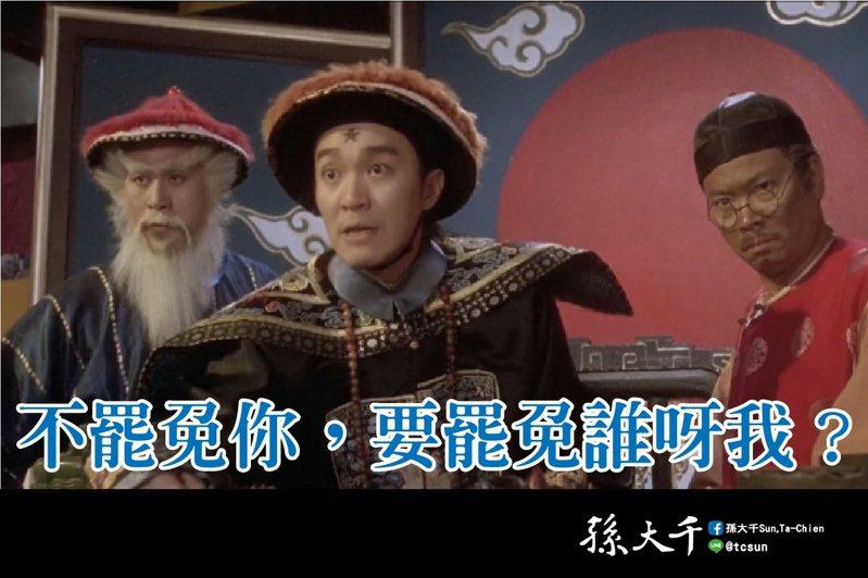 前立委孫大千批評基進黨立委陳柏惟是空心草包。圖/取自孫大千臉書。