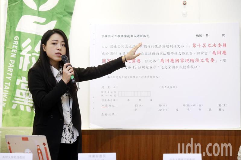 綠黨推公投補正,綠黨秘書張竹芩上午舉行記者會說明內容。記者邱德祥/攝影