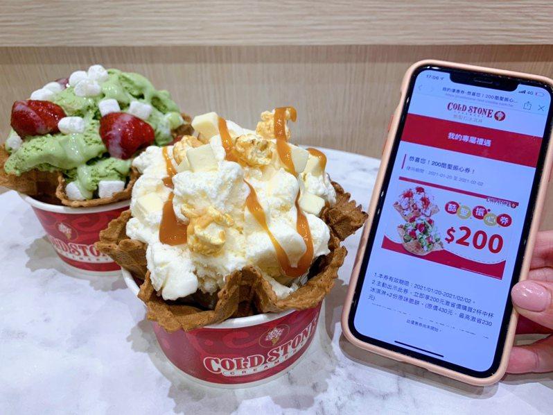 憑「200元酷聖振心券」購買2杯冰淇淋含原味脆餅,原價430元,現享激省價200元。圖/COLD STONE提供