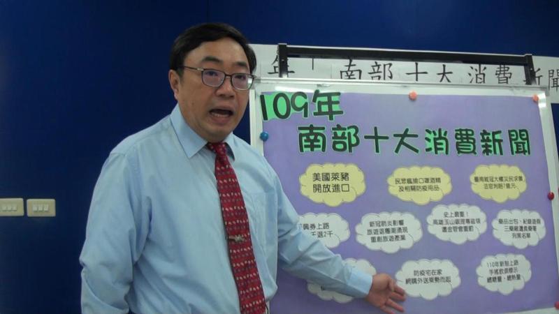 消基會南區分會主委譚大純公布2020南部十大消費新聞。記者王昭月/攝影
