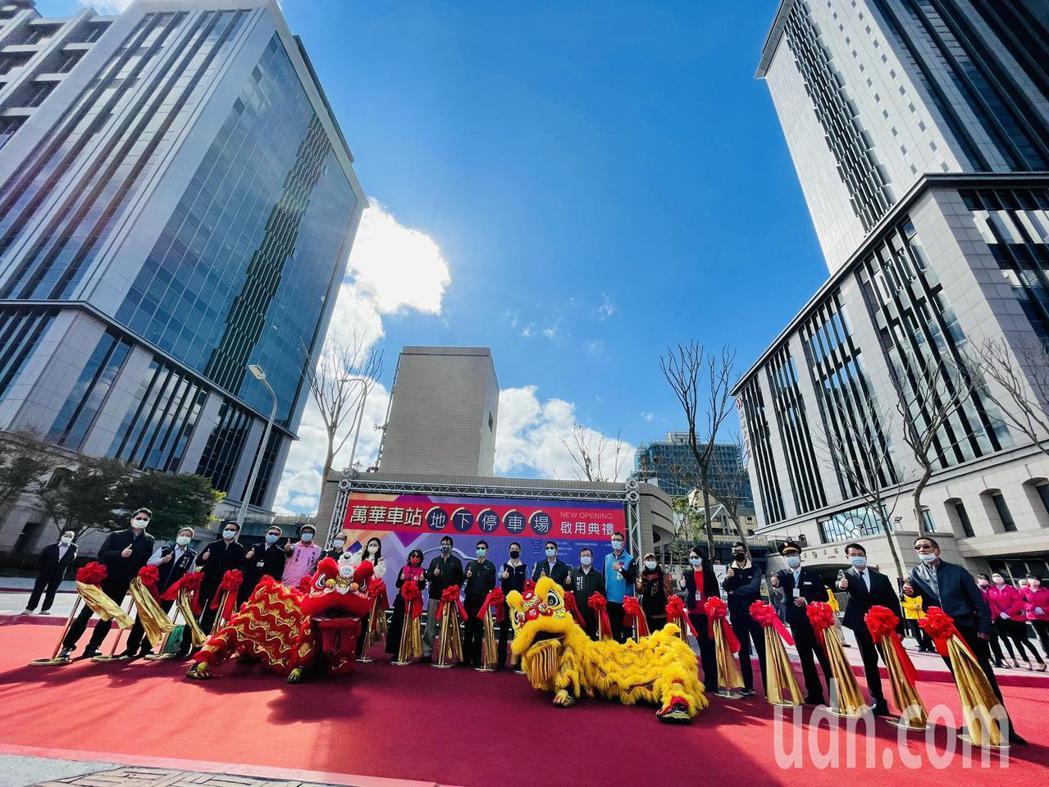 萬華車站地下停車場今舉辦啟用典禮,設置297格汽車停車位及50格平面機車停車格。...