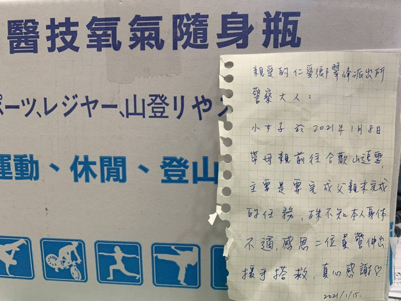 新北市黃姓女子上合歡山追雪,高山症發作被警救,寄10罐氧氣隨身瓶感謝警方。圖/仁愛警分局提供