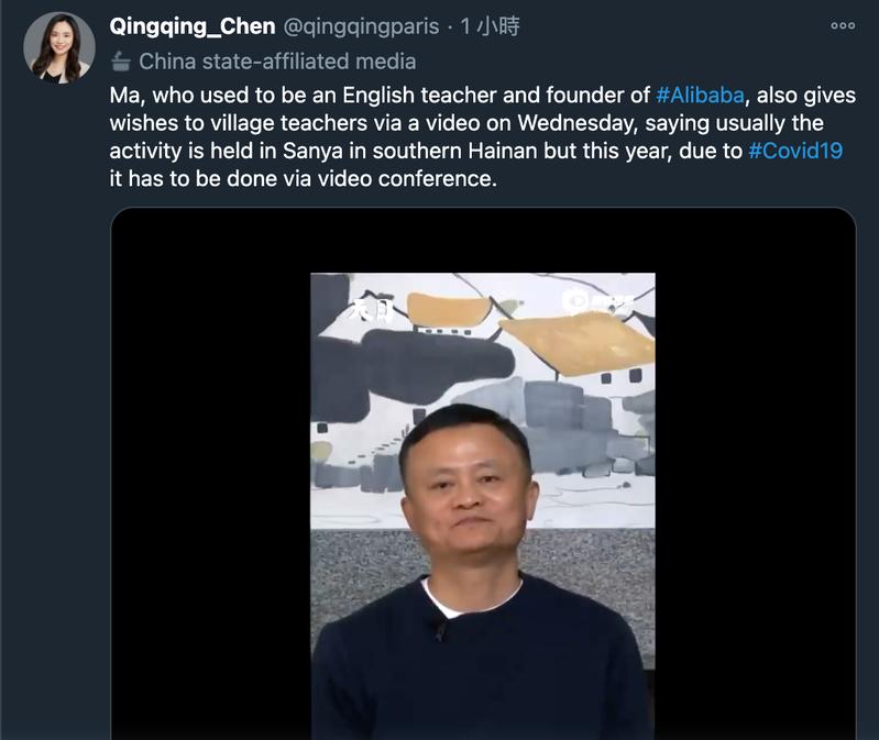 螞蟻集團上市觸礁後,創辦人馬雲首度公開露面。擷自推特@qingqingparis