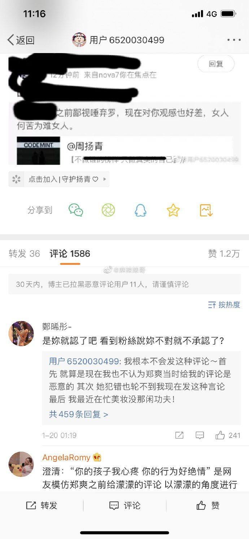 鄭爽事件燒到周揚青。圖/摘自微博
