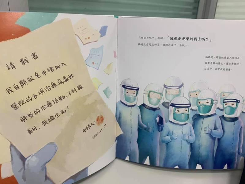 文化部急令繪本「等爸爸回家」下架,理由是沒有申請許可。圖/翻攝自台北市議員陳怡君臉書